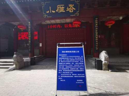 旅行柚子君:西安博物院小雁塔景区暂停开放,博物馆正常开放