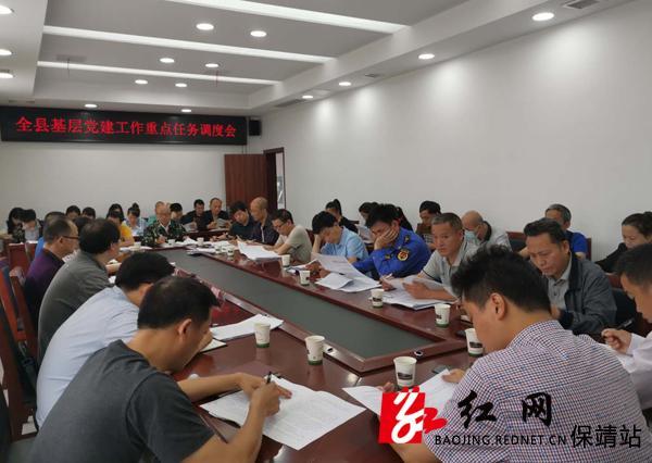 红网保靖县召开全县基层党建工作重点任务调度会