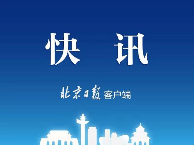 【北京日报客户端】桑德斯宣布停止竞选,前副总统拜登成为民主党唯一总统竞选人