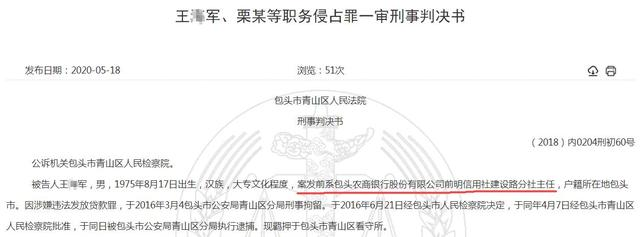 中国经济网判刑7年半!包头农商银行前员工放贷440万自用,单位多次催要均不归还