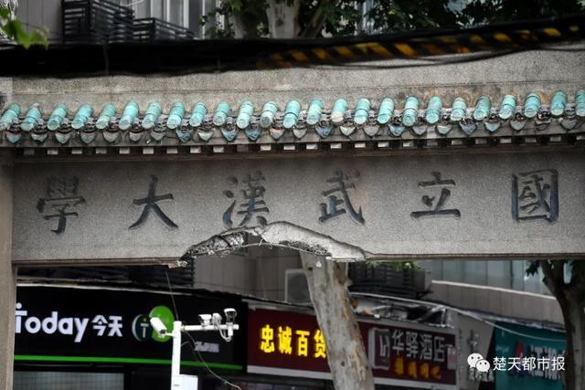 澎湃新闻武汉大学老牌坊被撞引关注:因校园范围变动,渐隐于闹市