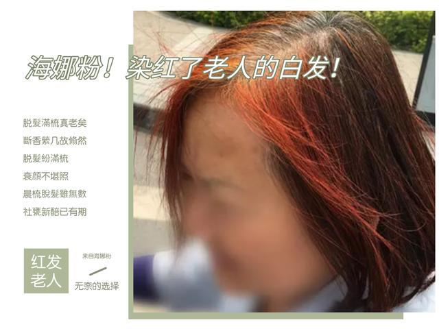 为什么很多老年人喜欢染红发?其背后却透着尴尬奈无,还是别染好