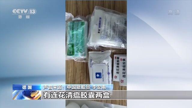 """央视新闻客户端德国 """"迈希夫3号""""邮轮8名船员确诊 中国船员感谢使领馆提供物资援助"""