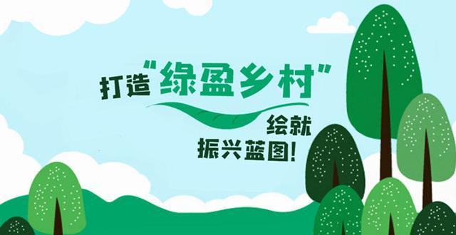 [世界那么大]绿盈乡村 | 绿盈乡村入画来,福州邀您邂逅乡韵古村青山绿水!