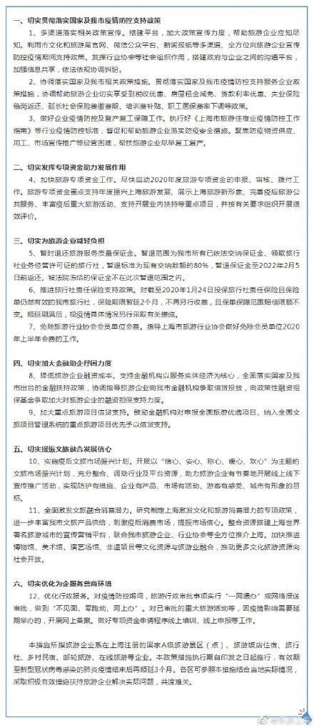 「光明网」上海出台12条措施 全力防控疫情支持服务旅游企业平稳健康发展