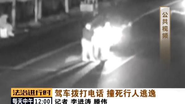 光明网年轻女子被轿车撞飞后又遭大客车碾压,逃逸司机被判三年