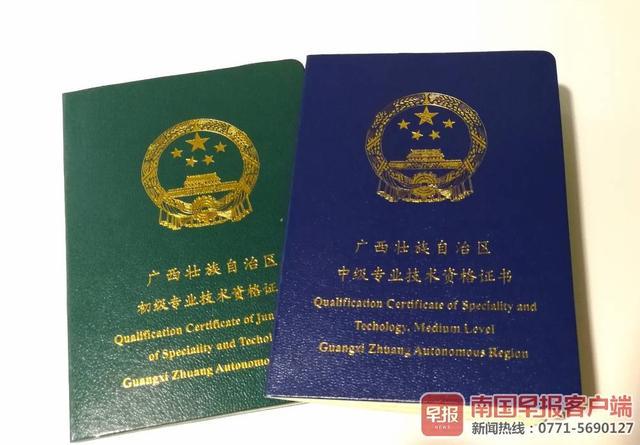 广西日报高中学历也可以评中级!广西8个贫困县技术人员享职称评审惠政,扩散