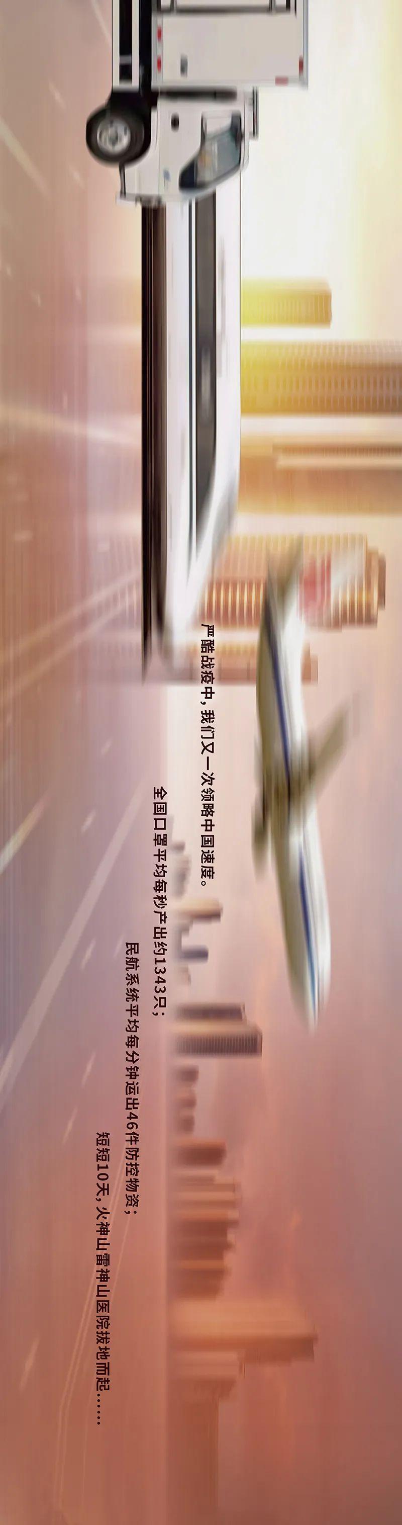「中国新闻网客户端」中国抗疫图鉴