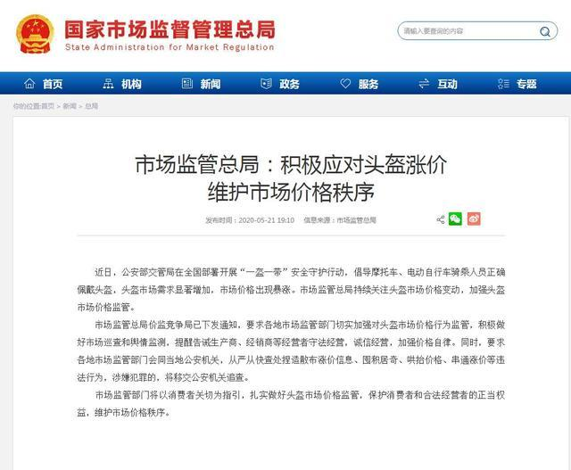 河北新闻网市场监管总局:严查囤积居奇、哄抬头盔价格等行为