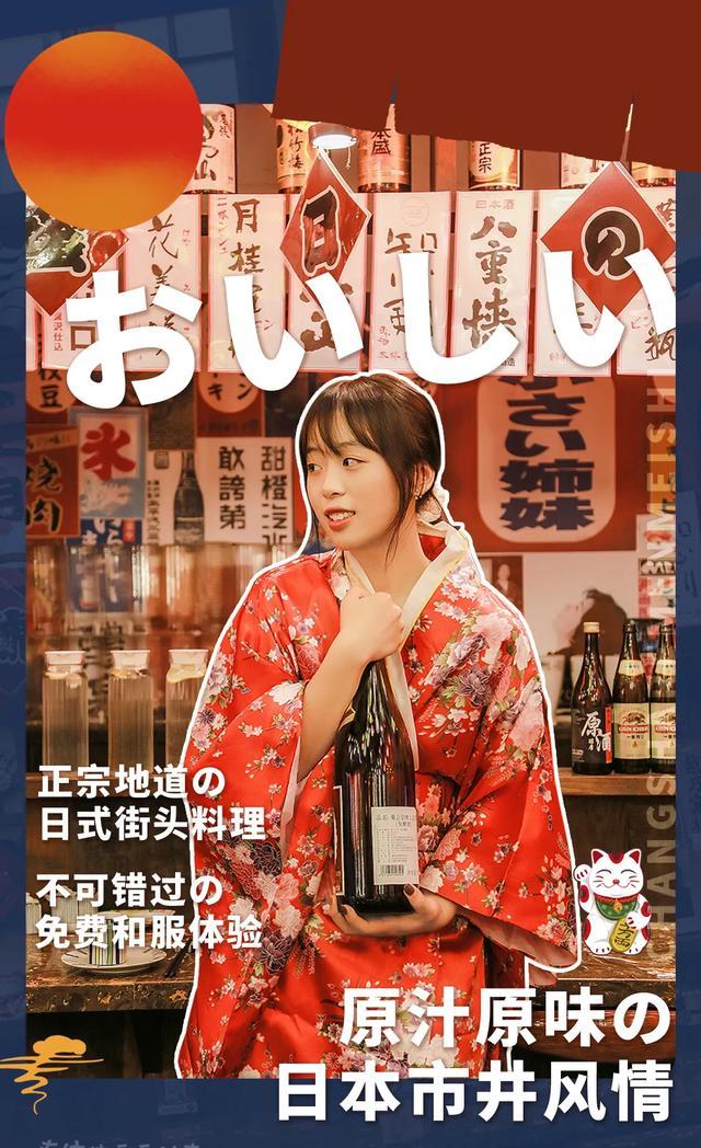 旅行柚子君@藏在市中心的深夜食堂,免费和服体验让你秒穿东京