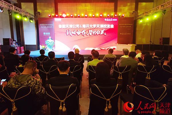「人民网天津频道」鲁能天津公司、南开大学天津校友会签约战略合作