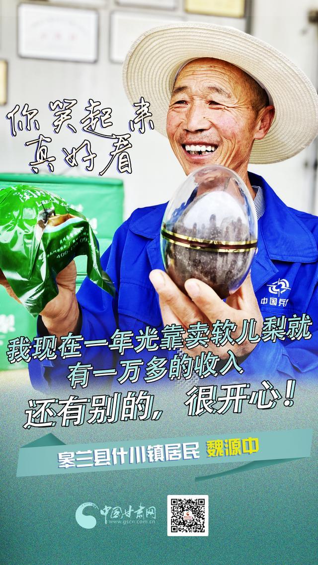 中国甘肃网海报丨美美的笑容 大大的幸福
