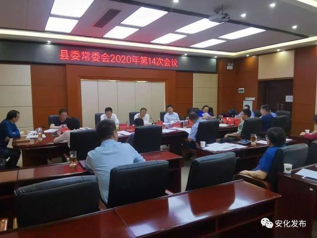 红网益阳站安化县委常委会召开2020年第14次会议