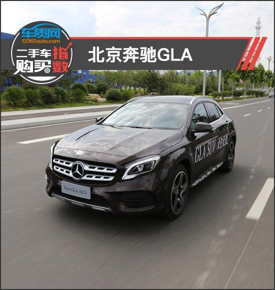 汽车大咖▲二手车购买指数:北京奔驰GLA