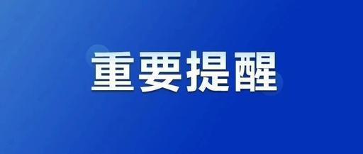 『小蜜疯汽车』七台河市公安局交警支队关于开展严查机动车驾驶人和乘车人不扎系安全带交通违法行为的通告