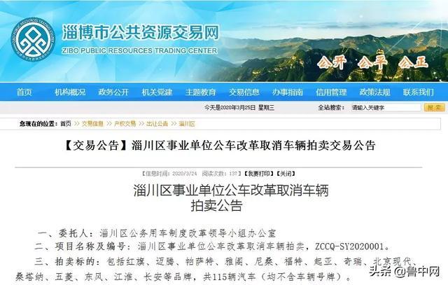 #阿虎汽车#淄博115辆公车拍卖!帕萨特、桑塔纳、雅阁…最低500元!