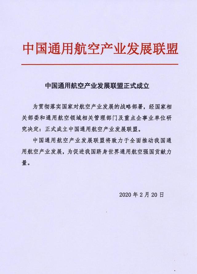 [环球网]中国通用航空产业发展联盟正式成立
