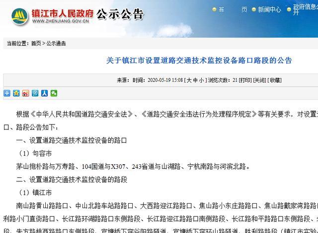 蛋蛋懂车▲关于镇江市设置道路交通技术监控设备路口路段的公告