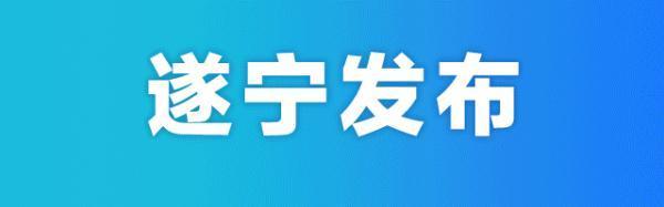 【光明网】最新数据!遂宁0!四川0