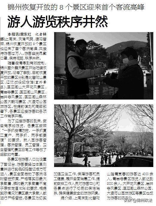 趣旅游:锦州恢复开放的8个景区迎来首个客流高峰游人游览秩序井然