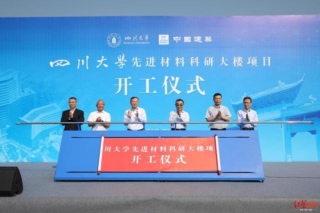 #红星新闻#7.4亿元!四川大学先进材料科研大楼项目开工