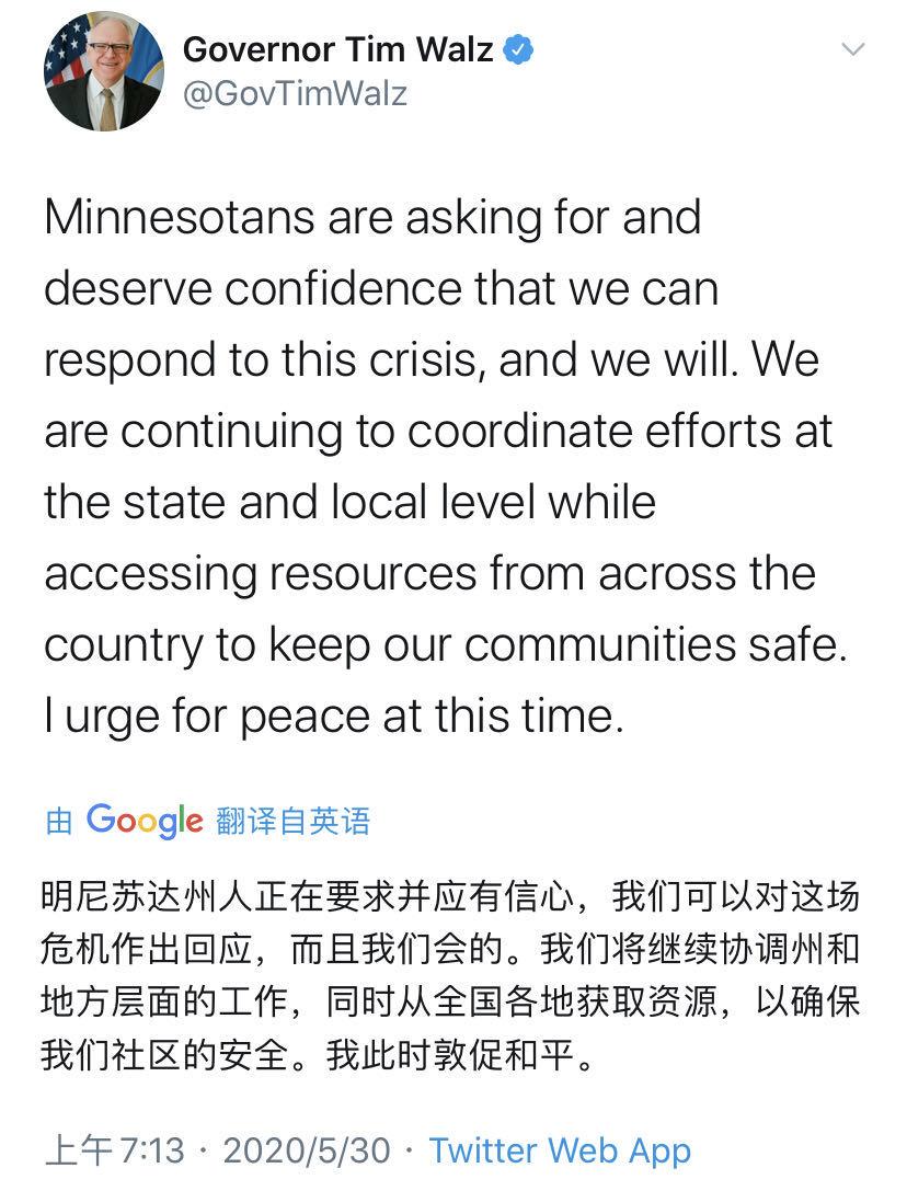 央视新闻客户端美国明尼苏达州州长:正在调用各级资源保障安全 此时此刻敦促和平