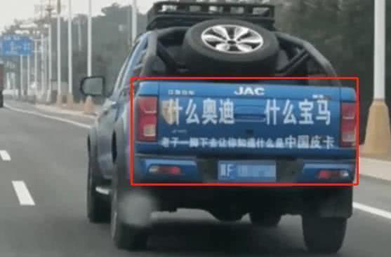 """汽车资讯:河北一辆国产皮卡车,车主太自信,车尾""""战书""""叫板BBA"""