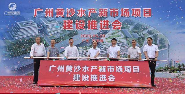 #广州日报#黄沙水产新市场今日开建!老市场也有新变化