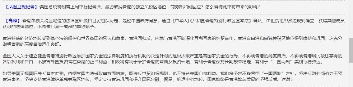 「北京商报」商务部:坚定支持香港巩固和提升国际金融、贸易、航运中心地位
