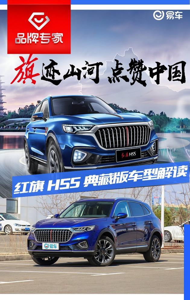 [阿虎汽车]诚意之作,红旗HS5上市周年庆为中国点赞