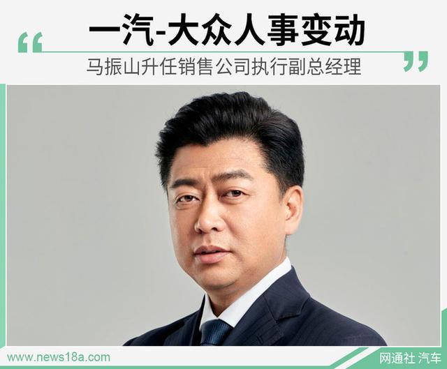 「阿虎汽车」马振山升任一汽-大众销售公司执行副总经理