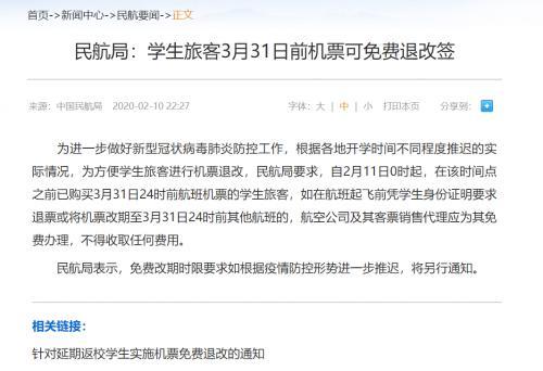 [约吗旅行]民航局:学生旅客3月31日前机票可免费退改签