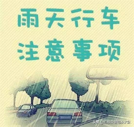 花脸猫车队■【交通安全提示】雨天行车注意事项