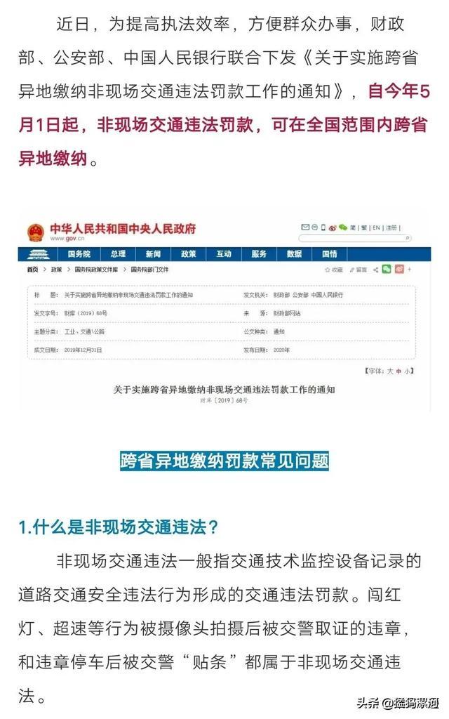 「车与生活」漯河人周知:5月1日起,车辆违章可以异地缴纳罚款了!