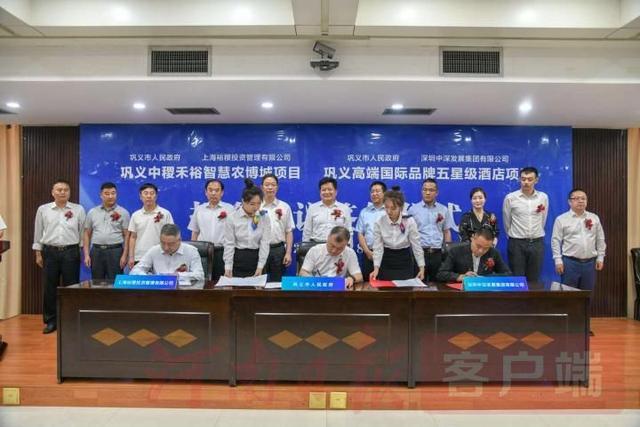 「河南日报」总投资38亿!巩义市举行重大项目签约仪式