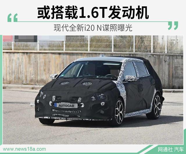 【环球网】搭1.6T动力/输出204马力 现代全新i20 N谍照曝光