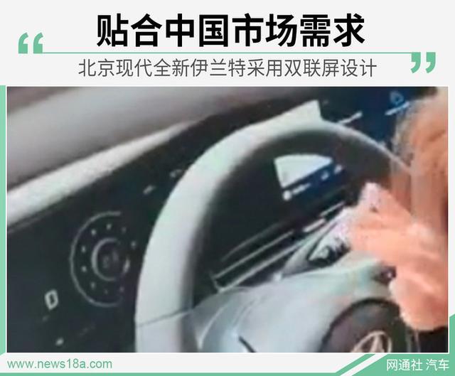 车与生活■北京现代全新伊兰特内饰曝光采用双联屏设计 有望年内上市