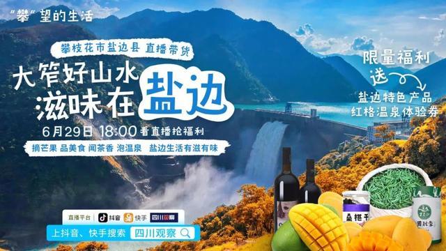 【走天下旅游】大笮好山水,滋味在盐边!6月29日县长直播狂撒福利