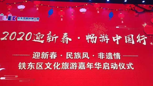 「趣旅游」铁东区文化旅游嘉年华系列活动展风采