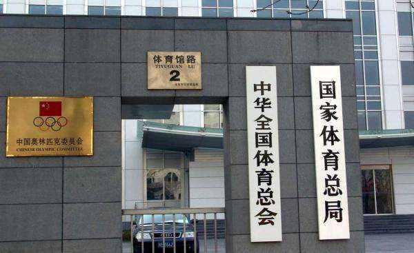 新华社体育总局:国际性、全国综合性体育赛事暂不恢复