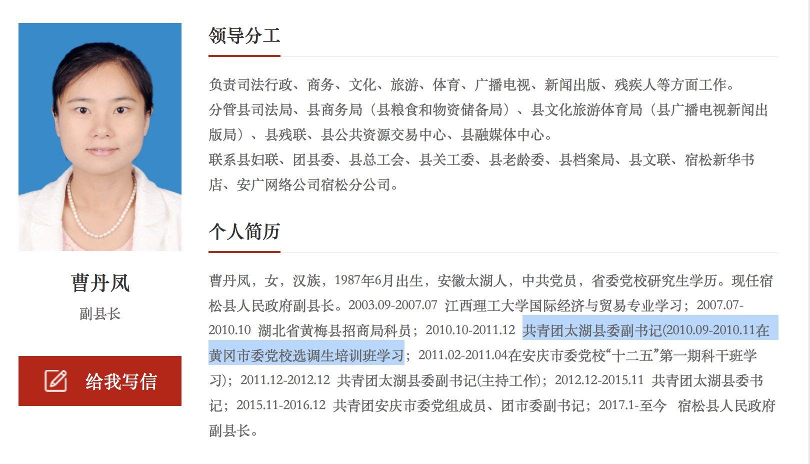 中国新闻网客户端安徽一副县长跨三省学习工作引关注 官方:正核实