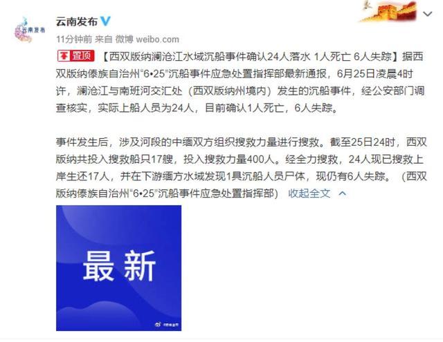 中青在线西双版纳澜沧江沉船事件24人落水 1人死亡 6人失踪