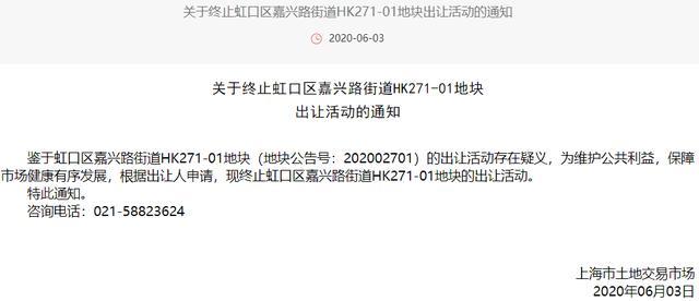 中国网■上海虹口区纯宅地重新挂牌 低于11人竞买即挂牌出让