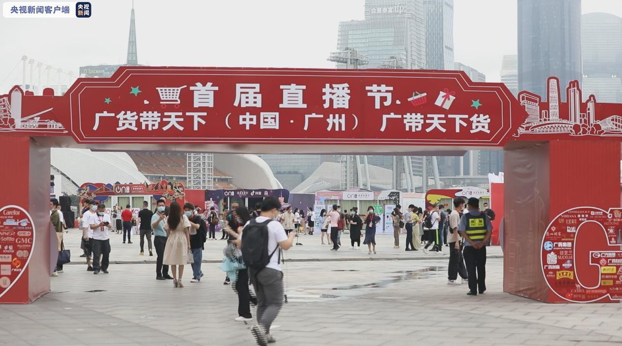 央视新闻客户端全国首个以城市为平台的直播节在广州开幕 有这5大看点