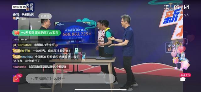 经济日报13.9亿!央视Boys&春妮携手京东618,3小时直播带货创纪录