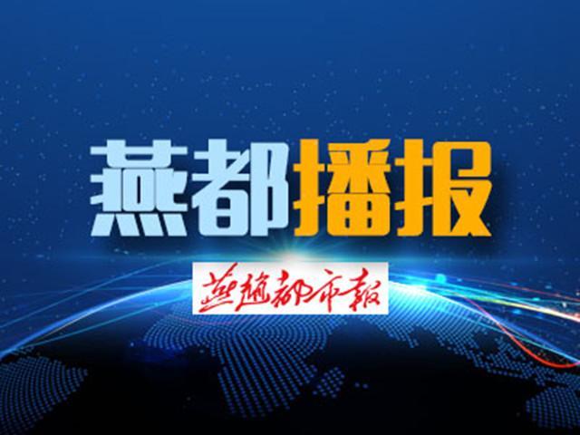 燕赵都市报@石家庄水务集团积极推进 18个重点项目及民生工程