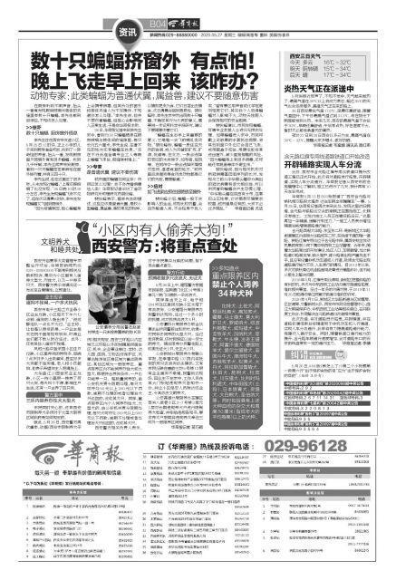 「汽车资讯」含元路红旗专用线道路铁道口开始改造 开辟辅路实现人车分