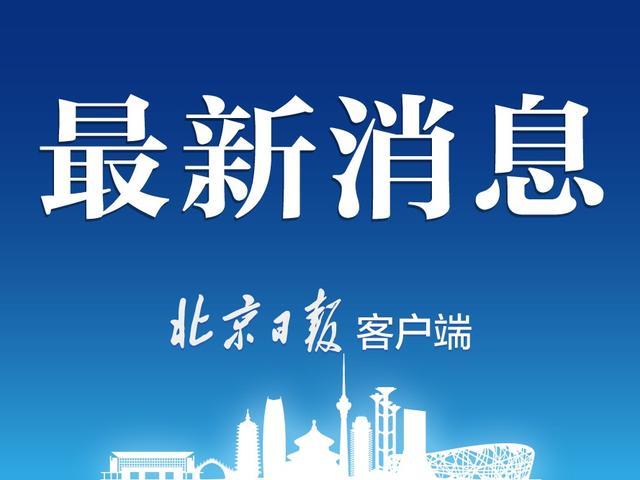 """北京日报客户端外交部:美""""对华战略报告""""歪曲中国制度和战略意图"""