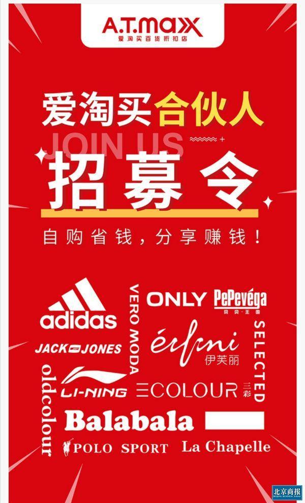 北京商报▲实体商场也分佣 目的何在?