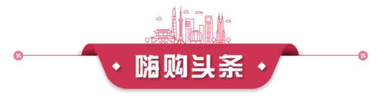 趣旅游@嗨购晨报 | 这家李佳琦去过的生活馆有电竞有美食;暑期100多条游学线有优惠;百场直播